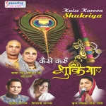 Kaise Karoon Shukriya songs
