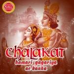 Chalakat Hamari Gagariya Ae Kanha songs