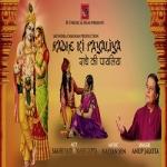 Radhe Ki Payaliya songs