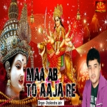Maa Ab To Aaja Re songs