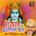 Ram Sumir Ke