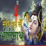 Meri Sunle Bhole Nath songs