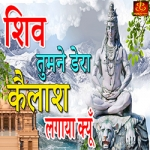 Shiv Tumne Dera Kailash Lagaya Kyu songs