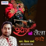 Shyam Ke Naina Kaare songs