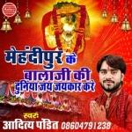 Mehandipur Ke Balaji Ki Duniya Jai Jai Kar Kare songs
