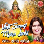 Vinti Sunegi Maiya Janki songs