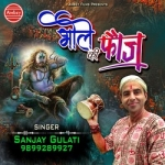 Bhole Ki Fauj songs