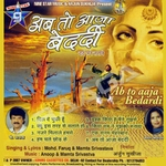 Ab To Aaja Bedardi songs