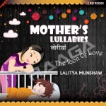 Mother's Lullabies - Loriya songs