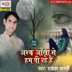 Ashk Aankho Se Hum Pi Rahe Hai songs