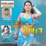 Oodh Ke Chal Duppatta songs