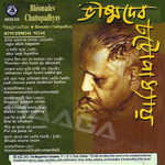 Classic Collection Vishmadev Chatterjee - Vol 2 songs
