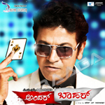 Andar Baahar songs