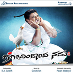 Govindaya Namaha songs