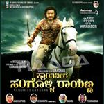 Krantiveera Sangolli Rayanna songs
