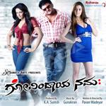 Govindaya Namaha - Story & Dialogues songs