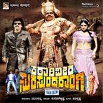 Katari Veera Surasundarangi - Story & Dialogues songs