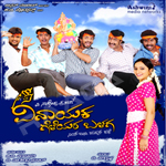 Vinayaka Geleyara Balaga - Story & Dialogues story & dialogue