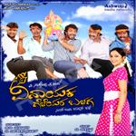 Vinayaka Geleyara Balaga - Story & Dialogues songs