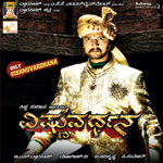Vishnuvardhana - Story & Dialogues songs
