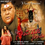 Soundarya Nilaya songs