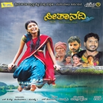 Seethanadi songs