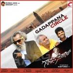 Gadappana Circle