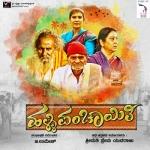 Halli Panchayathi songs