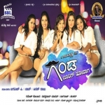 Ganda Ori Hodaga songs