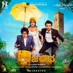 Rajaratha songs