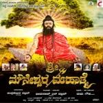 Sri Mouneshwara Mahathme songs