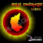 Kannada Rajyotsava Geethegalu songs