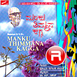 Manku Thimmana Kagga - Vol 4 songs