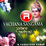 Vachana Sangama songs