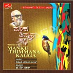 Manku Thimmana Kagga - Vol 5 songs