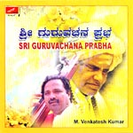 Sri Guruvachana Prabha songs