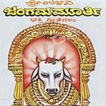 Sri Ulavi Jangamamurthy songs