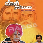 Yogi Sagi Banda songs