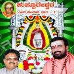 Kuppureswara Geeta Sangama - Vol 1