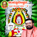 Kuppureswara Geeta Sangama - Vol 2 songs