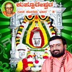 Kuppureswara Geeta Sangama - Vol 3 songs