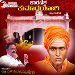 Karanika Kumarayogi songs