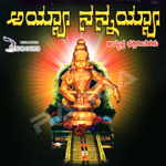 Ayya Nannayya songs