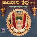 Kamadhenu Kshetra