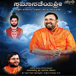 Samanatheya Sree songs