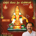Bhakthara Nenta Sri Manikanta Vol - 13 songs