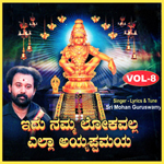 Edu Namma Lokavalla Yella Ayyappamaya Vol - 8 songs