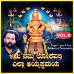 Edu Namma Lokavalla Yella Ayyappamaya Vol - 8