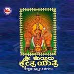 Sree Kollooru Kshethra Yathra songs