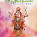 Harihara Brahma Swarupini Sri Ambadevi songs
